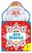 """Галина Г., Скороденко Н., Дрожжин С. """"Новогодние книжки для самых маленьких. Дед Мороз"""""""