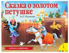 """Пушкин А.С. """"Книжка-панорамка. Сказка о золотом петушке"""""""