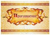 Приглашение Учитель Приглашение (КО-39), 1 шт.
