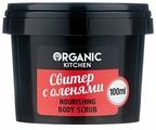 Organic Shop Скраб для тела Organic kitchen Свитер с оленями
