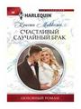 """Маккелен Кристи """"Счастливый случайный брак"""""""