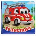 Игрушка для ванной Умка Транспорт