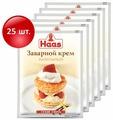 Смесь для крема Haas заварного ванильного 25 шт. по 100 г