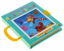 Проф-Пресс Книжка-игрушка Книжка-пазл с замком. Подводный мир