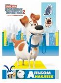 """Книжка с наклейками """"Тайная жизнь домашних животных 2. Макс"""""""