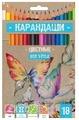 BG Карандаши цветные ECO Style 18, цветов (Kr18C_EpB_2464)