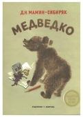 """Мамин-Сибиряк Д. """"Издается более…Медведко"""""""