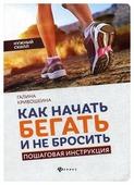 """Кривошеина Г. """"Как начать бегать и не бросить"""""""