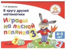 """Ерофеева Т. И. """"В кругу друзей математики. Играем на лесной полянке. Пособие для детей 4–5 лет"""""""