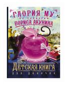 """Акунин Б. """"Детская книга для девочек"""""""