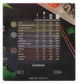 Кухонные весы STARWIND SSK3377