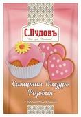 С.Пудовъ Сахарная глазурь розовая с ароматом ванили