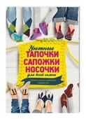 """Хуг Вероника """"Уютные тапочки, сапожки, носочки для всей семьи"""""""