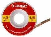 Оплетка для выпайки ЗУБР 55469-3