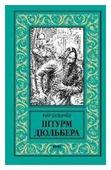 "Булычёв К. ""Штурм Дюльбера"""