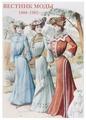 Набор открыток Белый город Вестник моды. 1900–1902, 15 шт.