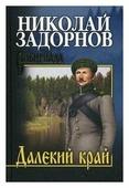 "Задорнов Николай Павлович ""Далекий край"""