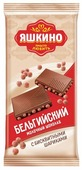"""Шоколад Яшкино """"Бельгийский"""" молочный с бисквитными шарикими"""