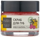 MI&KO Скраб для губ Мёд и малина