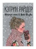 """Райдер Кэтрин """"Поцелуй меня в Нью-Йорке"""""""