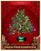 Моя Выдумка Дерево из пайеток Сады Семирамиды Новогодняя елка 119