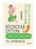 """Хибино С. """"Японская система омоложения. 114 лайфхаков"""""""