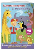 """Книжка с наклейками """"Удивительная пропажа в зоопарке"""""""