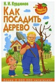 """Курдюмов Н.И. """"Как посадить дерево"""""""