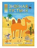 """Книжка с наклейками """"Знойная пустыня"""""""