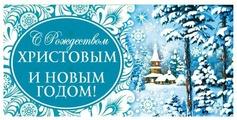 Конверт для денег Творческий Центр СФЕРА С Рождеством Христовым и Новым Годом! (КД-12851), 1 шт.