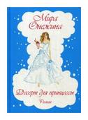 """Онежина Мира """"Десерт для принцессы"""""""