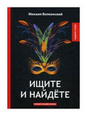 "Волконский Михаил Николаевич ""Ищите и найдете"""