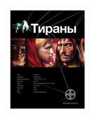 """Остапенко Ю. """"Тираны. Книга первая. Борджия"""""""