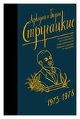 """Стругацкий А.Н. """"Собрание сочинений 1973-1978"""""""