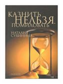 """Сухинина Наталья """"Казнить нельзя. Помиловать"""""""