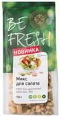 Смесь орехов и семечек Be Fresh Микс для салата 150 г