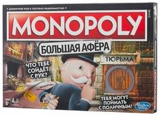 Настольная игра Hasbro Игры Monopoly Большая афера