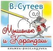 """Сутеев В. Г. """"Мышонок и Карандаш"""""""