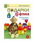 """Алешкина Ю.А. """"Подарки из флиса: мастер-классы и выкройки"""""""