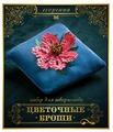 Моя Выдумка Набор для создания украшений Цветочные броши. Георгина (423)