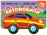 АСТ Суперкнижки наклейками. Автомобили