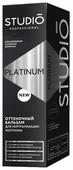 Бальзам Studio Professional Balsam Platinum для холодных оттенков блонд
