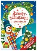 """Адвент-календарь с наклейками """"К нам приходит Новый год!"""""""