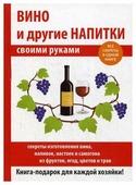 "Лагутина Т.В. ""Вино и другие напитки своими руками"""
