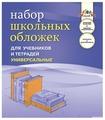 Апплика Обложки для учебников и тетрадей универсальные, 5 штук (С2473-01)