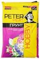 Грунт PETER PEAT Линия Hobby для цветочных культур универсальный 20 л.