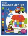 Феникс Раскаска. Раскрась по номерам. Любимые игрушки (4-е издание)