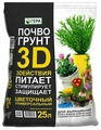 Почвогрунт Гера 3D универсальный цветочный 25 л.