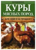 """Балашов И.Е. """"Куры мясных пород"""""""
