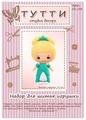 Тутти Набор для шитья игрушки из фетра Принцесса Эльза (01-08)